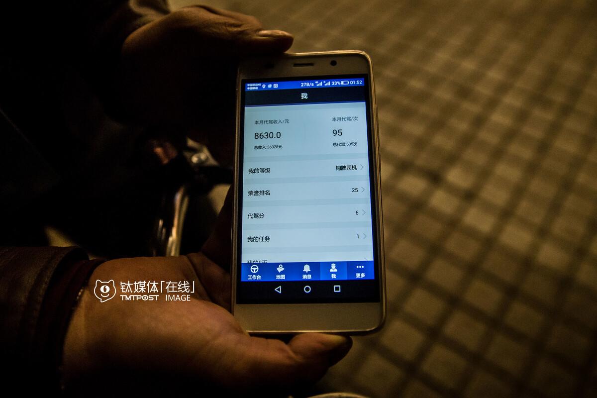 """从泰安到北京后,刘师傅每天能接7到8单,是平台上的铜牌司机。他每天从晚上7点工作到第二天早上6点,从1月13号到3月13号,除去过年几天休息,一共做了340单。他说自己是好运气加上经验:用定位功能好点的手机,不去扎堆的地方,""""每次送到地方,我不急着往扎堆的地方赶,就查查小区附近有没有大点的餐馆,有的话就去等,绝对出单"""",出去接单,他一直蹬着自行车,""""做了5个多月,瘦了30多斤。"""""""