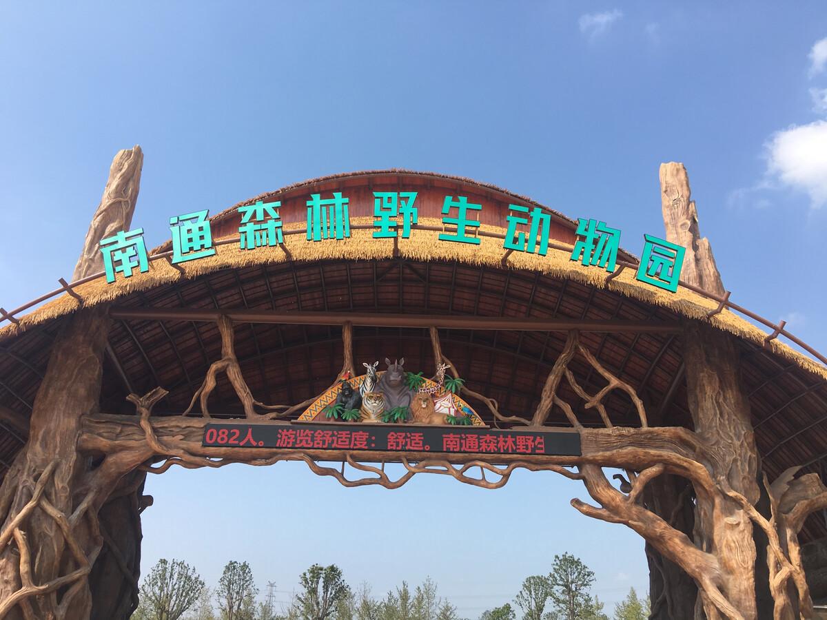 南通森林野生动物园图片
