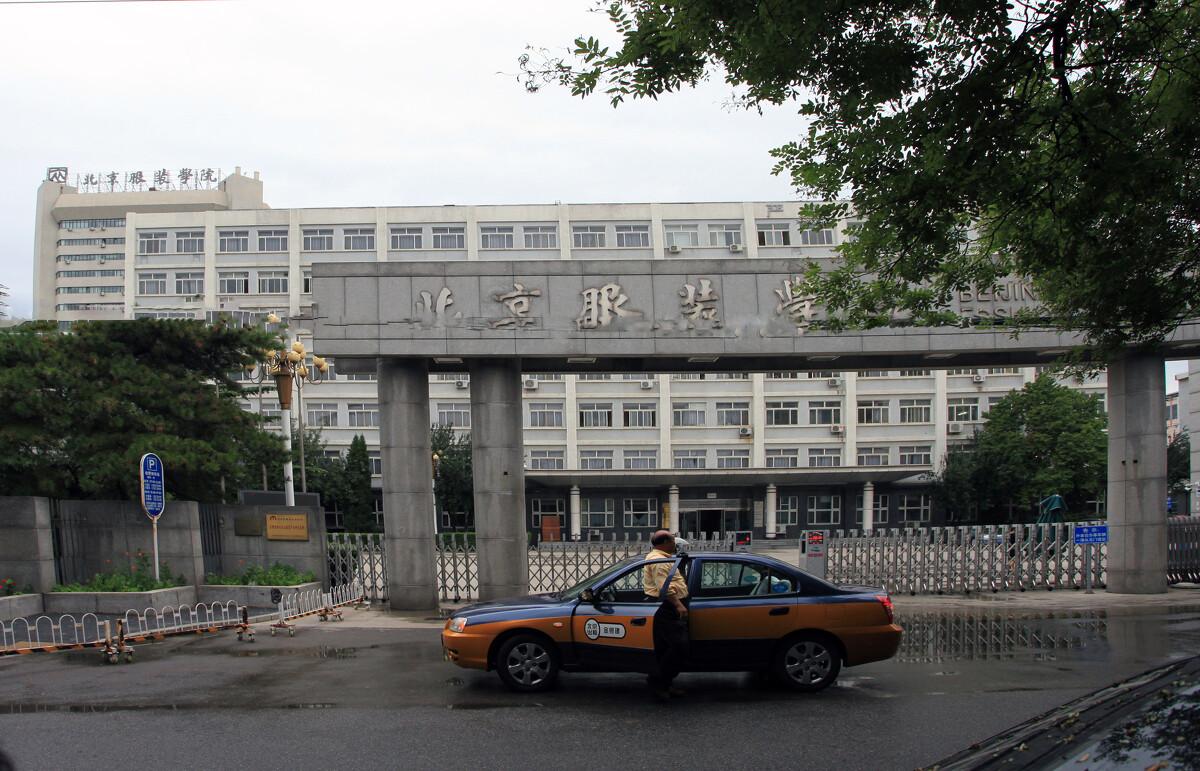 走进中国大学八十北京服装学院