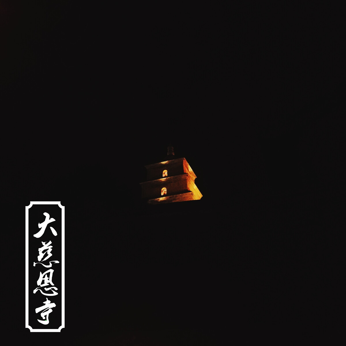 西安大雁塔 又称大慈恩寺,唐永徽三年(652年),玄奘法师为