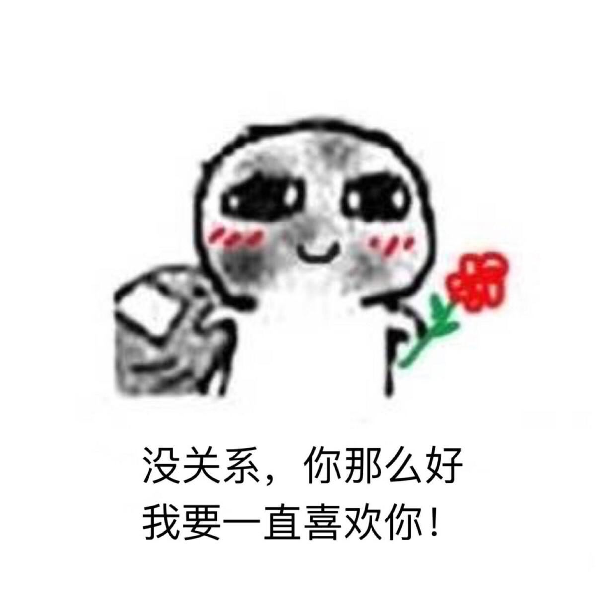 你是不是不爱我了_> 突然都不重要了 br /> 你那么好 br /> 我要一直喜欢你 br /> 即使