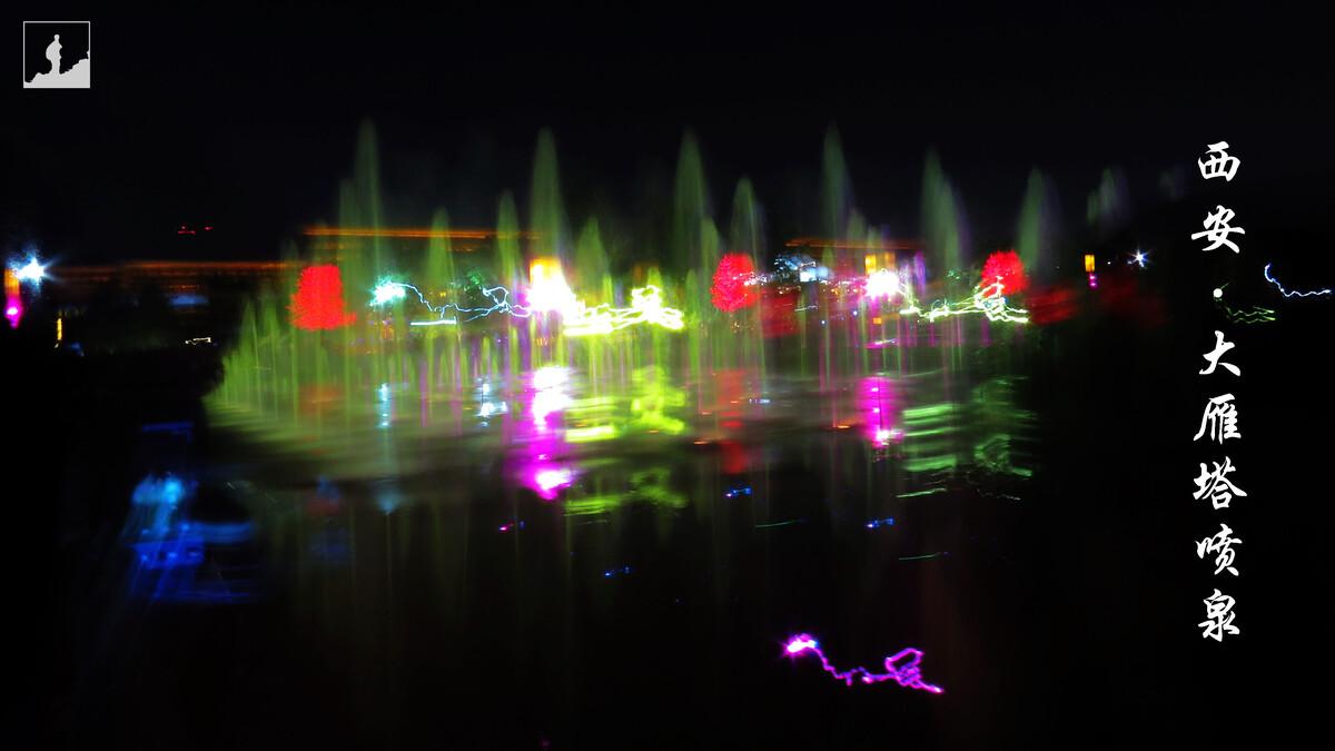 西安·大雁塔喷泉