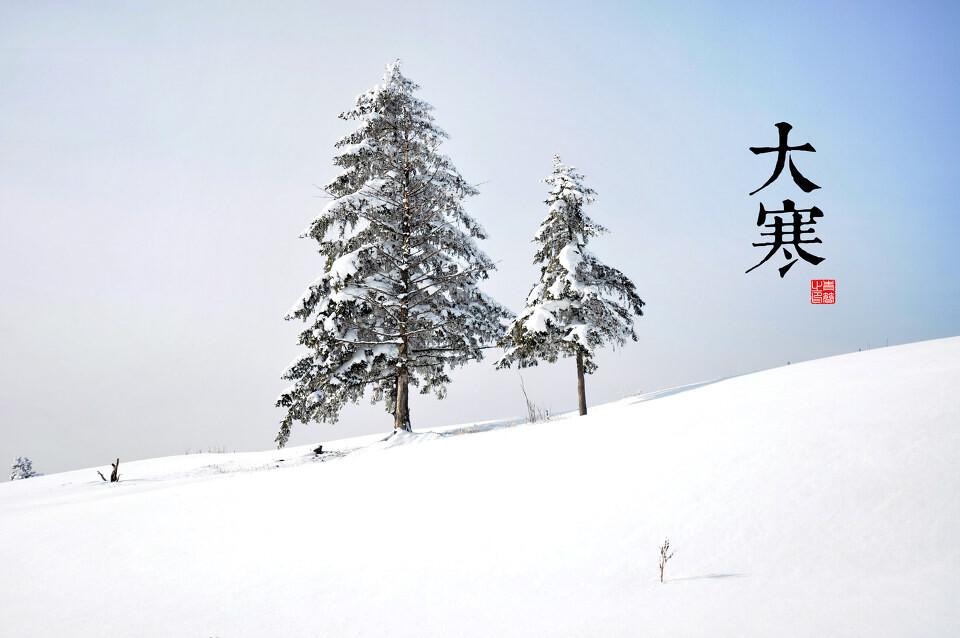 大寒<br />