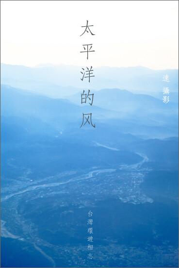 太平洋的风<br /> 12天环游台湾:台湾人物风景志, 仅仅是个封面~~,后面一点点传照片