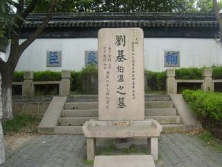 刘伯温墓.JPG