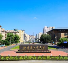 哈尔滨工业大学正门
