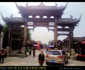 崇州市元通古镇游(三)