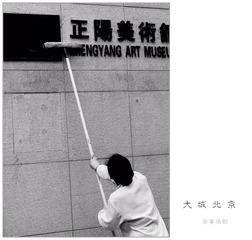 大城北京---刷