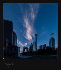 大城北京---CBD