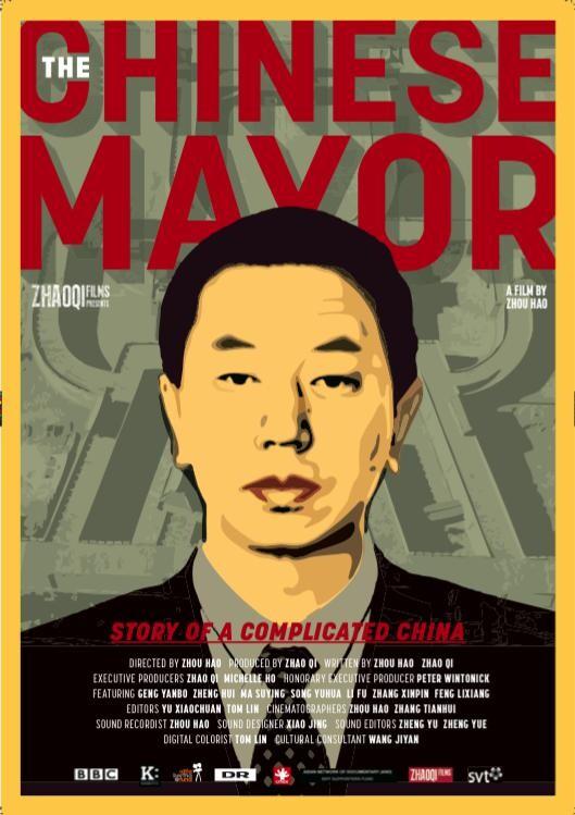 周浩作品《市长》