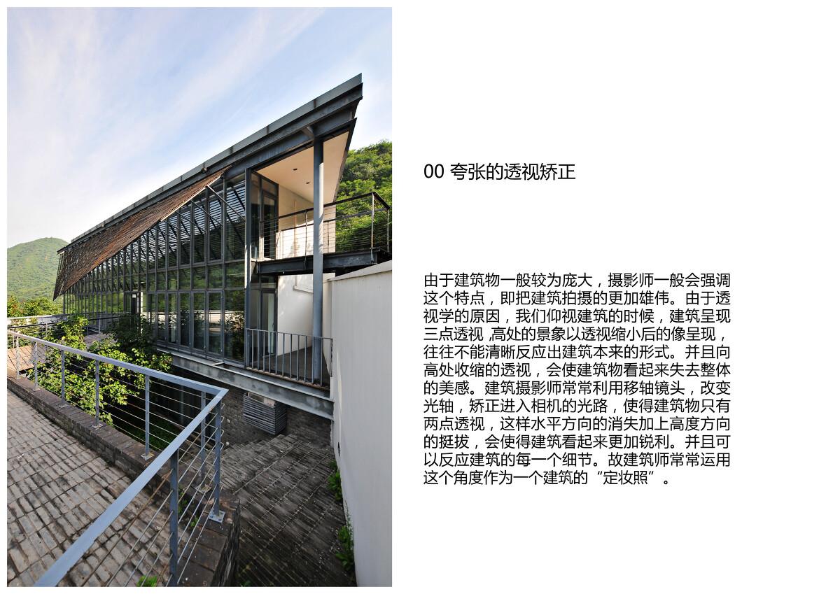 Lecture_20130524_ShiJi_(smallsize)3<br />