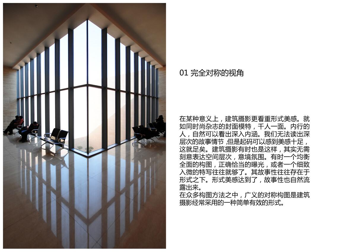 Lecture_20130524_ShiJi_(smallsize)6<br />