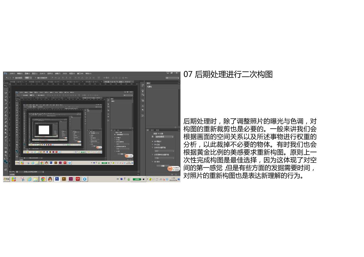Lecture_20130524_ShiJi_(smallsize)28<br />