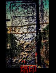 """《老洋房案件聚焦:外滩中国银行金库""""秘中密""""》"""