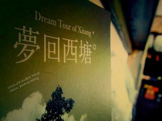 梦回西塘.jpg