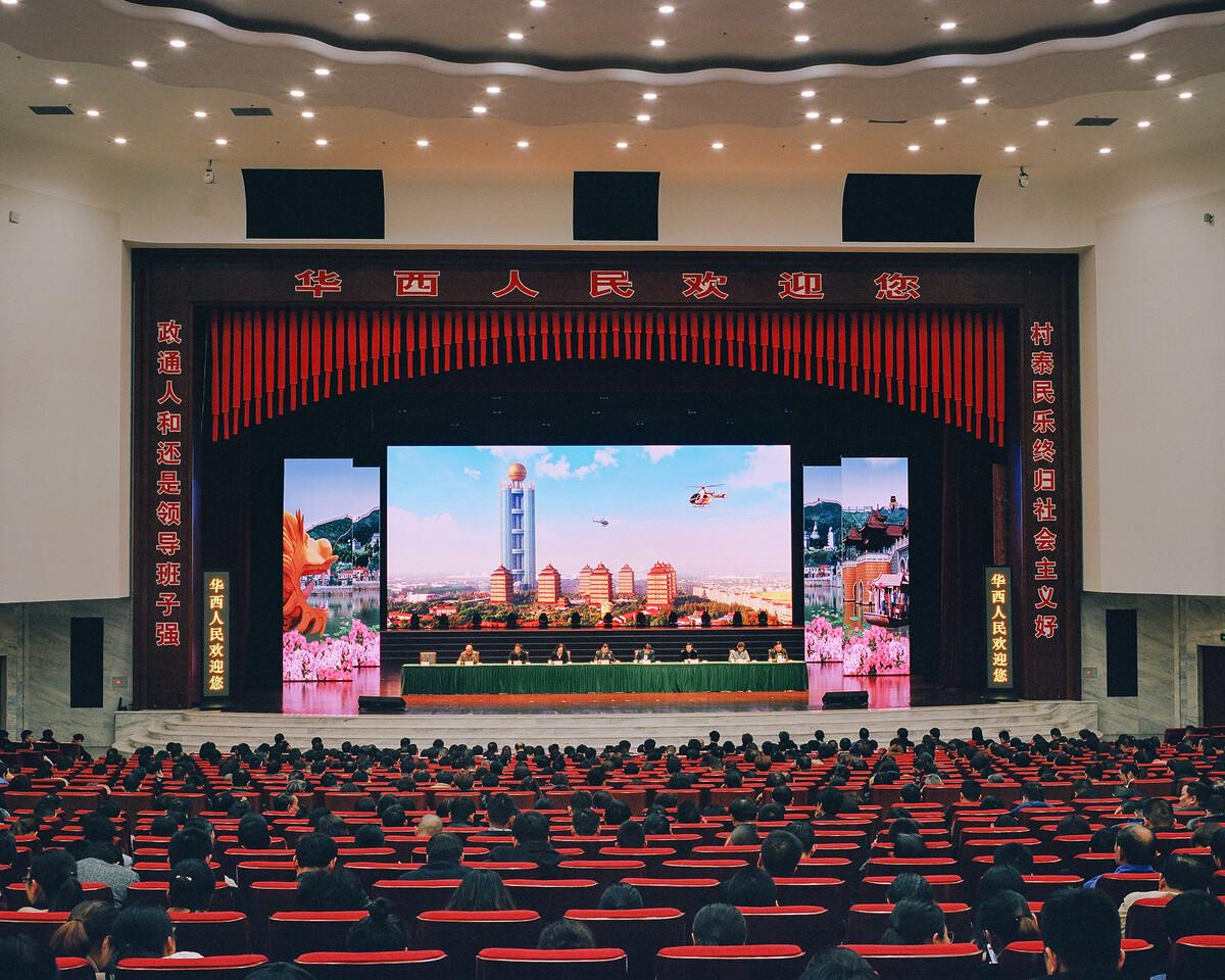 5. 2018年3月6日,华西村,全体村民大会。