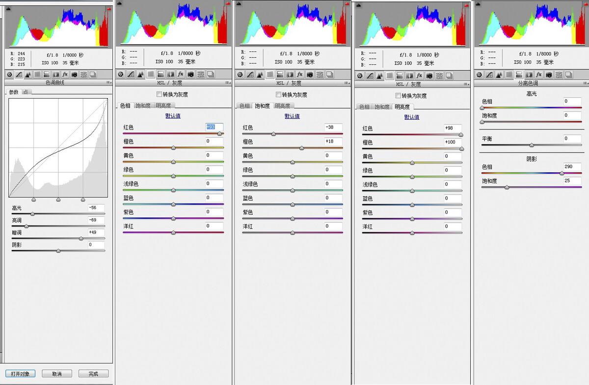 ACR-2<br /> 相应的调色数值,思路为高光不能有太多过曝的区域,否则会让人眼不舒服,暗部的细节尽量呈现出来,同时在保证紫色基调的前提下,通过对红色及橙色的调整,让层次更加丰富;