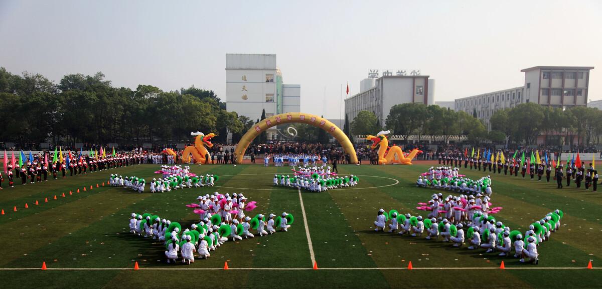 """2013年10月23日,沙洋县中小学生运动会开幕式在沙洋中学举行。本届运动会共有16个代表团580名运动员、14支展演队伍2000多名学生参加比赛,这既是对全县学校体育艺术工作的一次全面检阅,也是广大师生展示风采,促进交流的盛会。学生们以饱满的激情,昂扬的斗志,演绎精彩,分享体育艺术竞技的魅力与快乐!本届运动会以""""安全有序、健康向上、精彩和谐""""为基本理念,为全县人民呈现一场丰富的文化盛宴,在沙洋体育运动史上书写浓墨重彩的一笔!—无声 摄"""