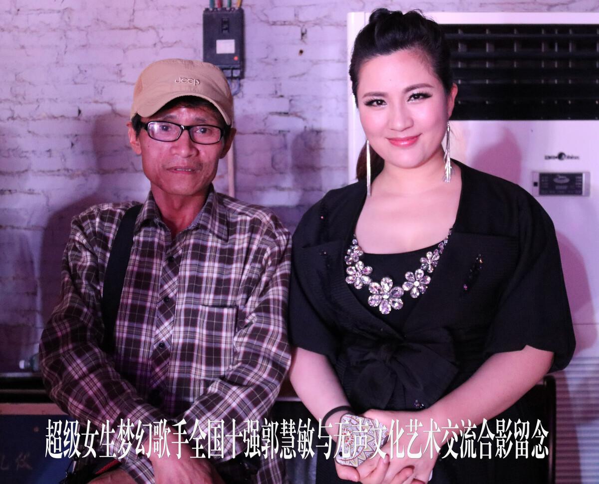 超级女生、全国十强梦幻歌手:郭慧敏与互联网传媒执行董事合影留念