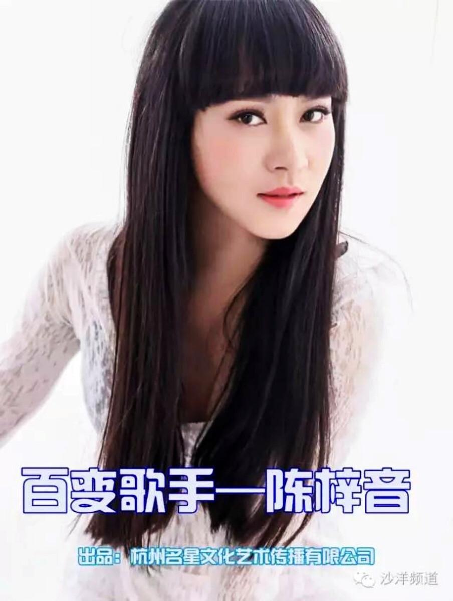 著名华语乐坛百变歌手:陈梓音