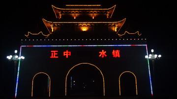 正中水镇王平新农村7