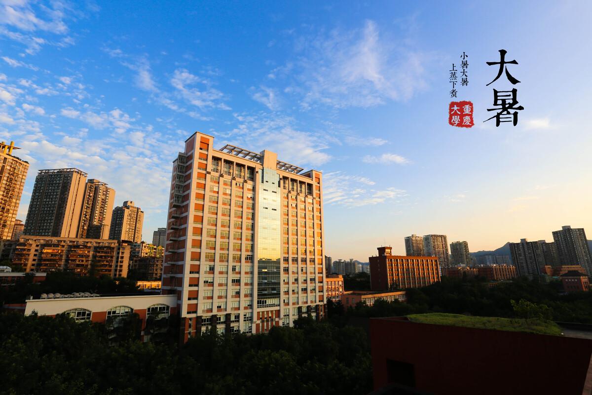 光大证券重庆分公司一行到访重庆大学经管学... - 重庆大学新闻网