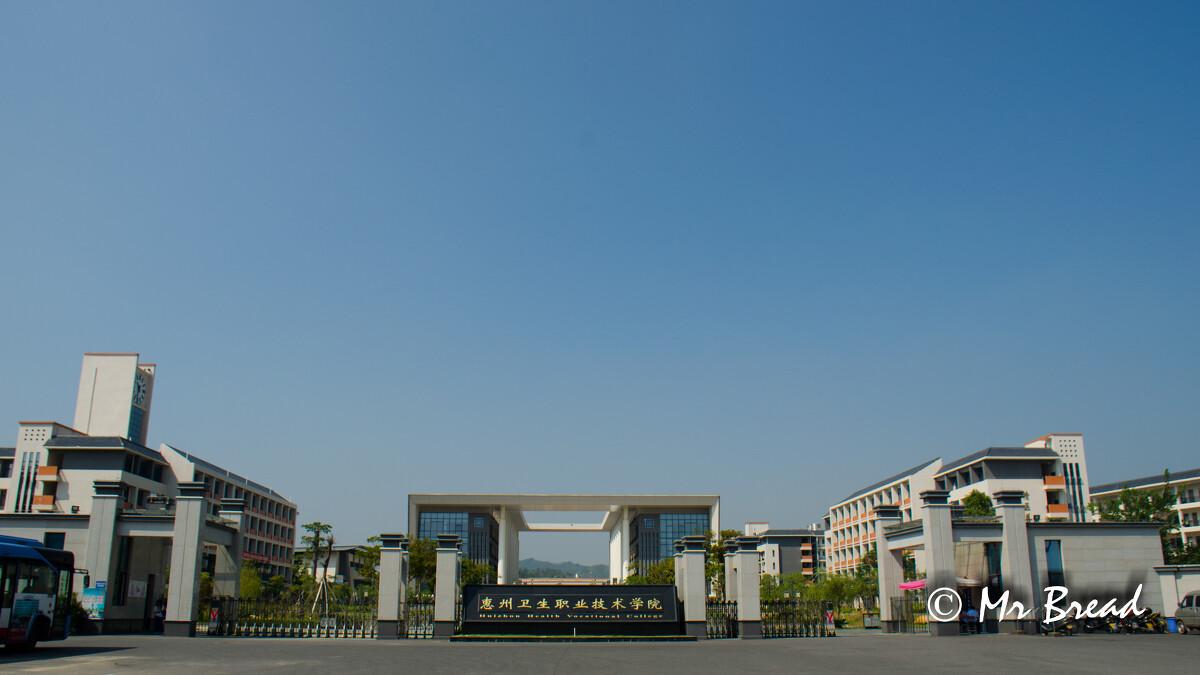 惠州卫生学校 地址|联系方式_顺企网