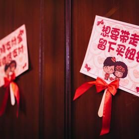17-2.12龙门婚礼