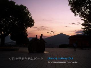 夕日を見るためにピーク.jpg