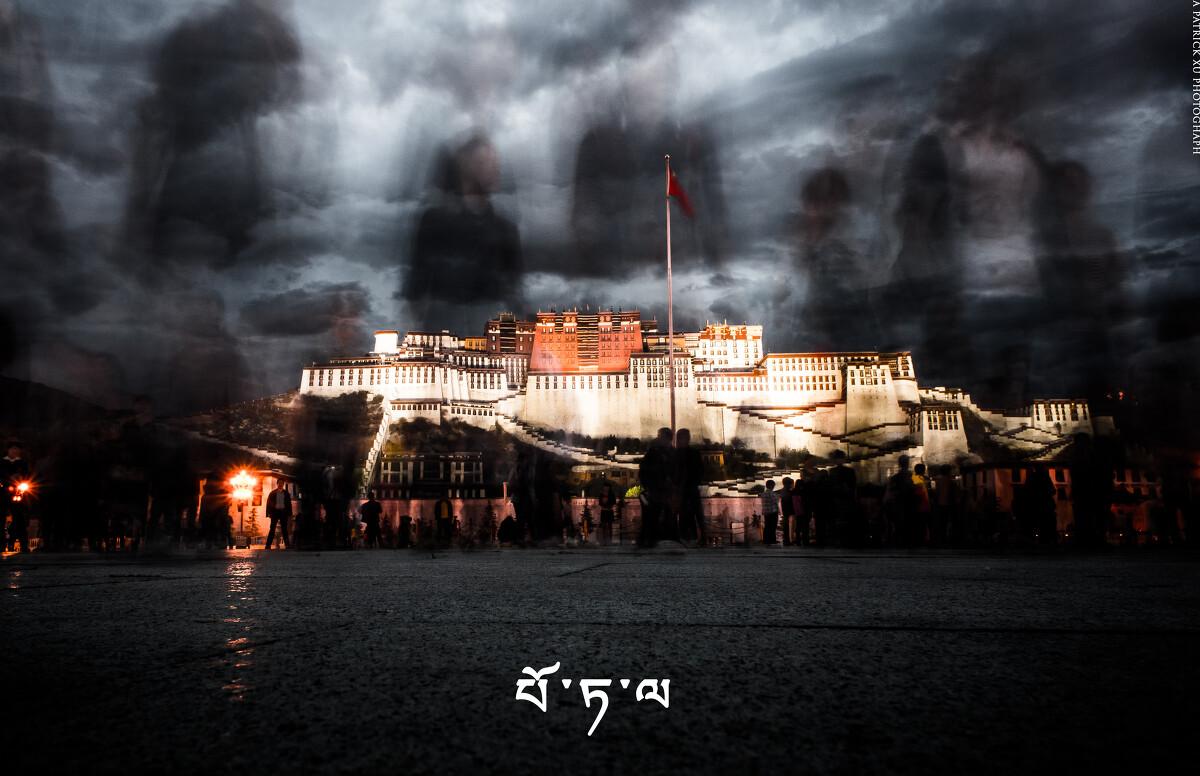 布达拉宫 པོ་ཏ་ལ the Potala Palace