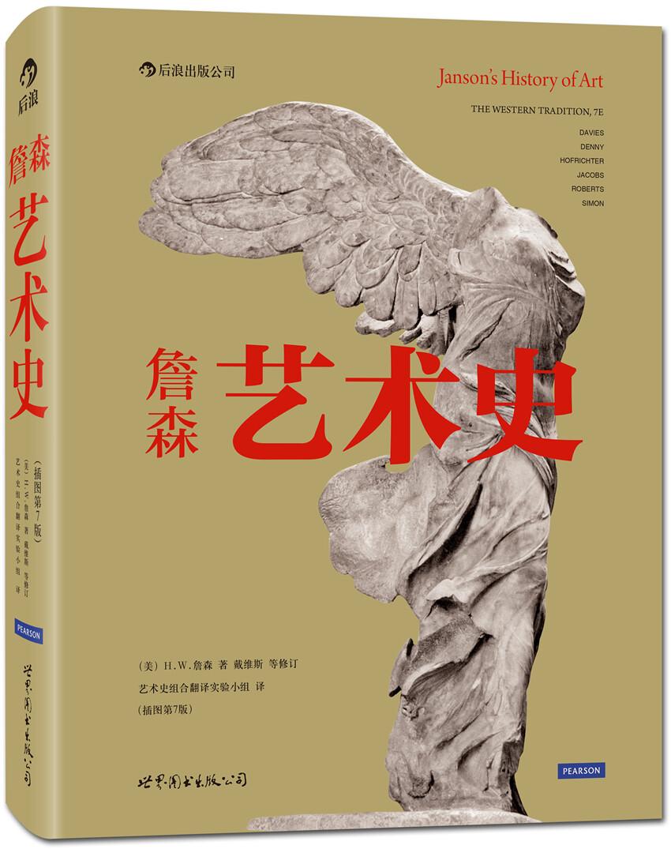 """《詹森艺术史》<br /> (精装插图第7版)<br /> <a href=""""http://book.douban.com/subject/21363162/"""" target=""""_blank"""" rel=""""nofollow"""">http://book.douban.com/subject/21363162/</a>"""