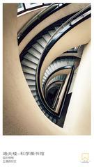 北洋的楼梯